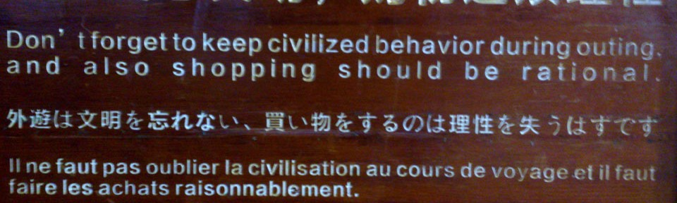 Public sign in the streets of Lijiang Old Town. Self Explenatory